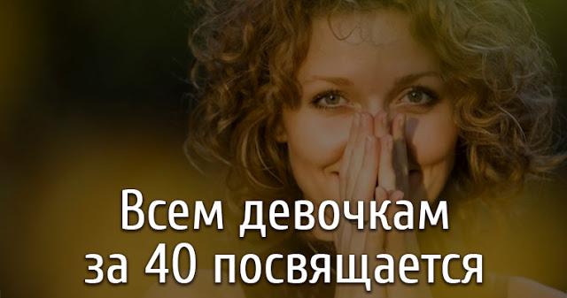 Всем Девочкам За 40 Посвящается