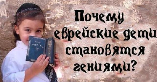 7 секретов, почему среди еврейских детей много талантливых и мудрых?
