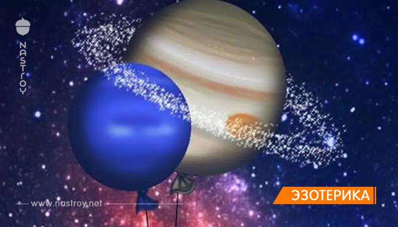 Квадрат Юпитер-Нептун 13 января: добро пожаловать обратно в реальность!