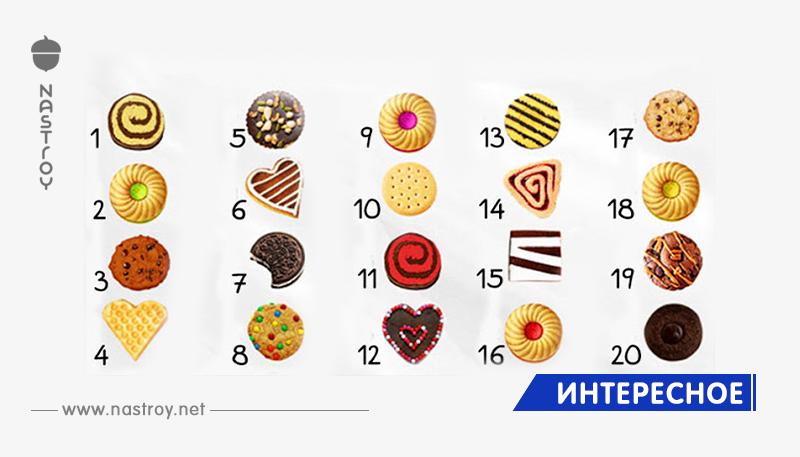 Выберите одну печеньку и получите важное послание на сегодня