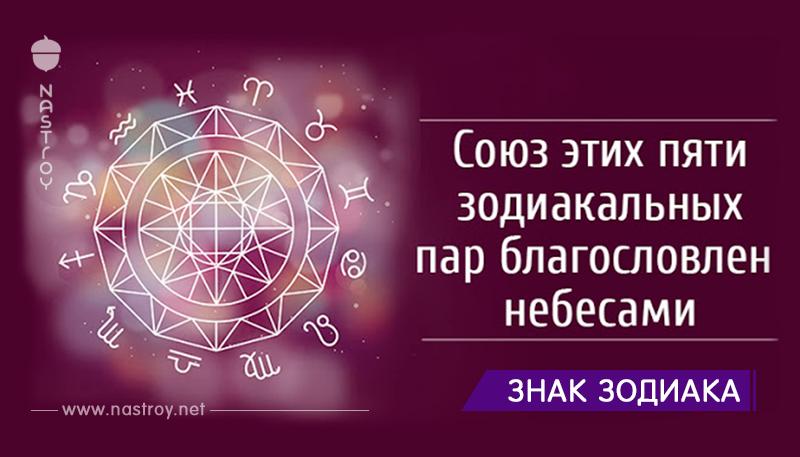 Союз Этих 5-Ти Зодиакальных Пар Благословлен Небесами