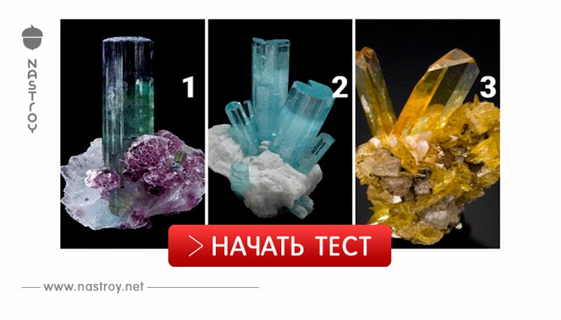 Личностный тест: выберите камень и получите свое послание