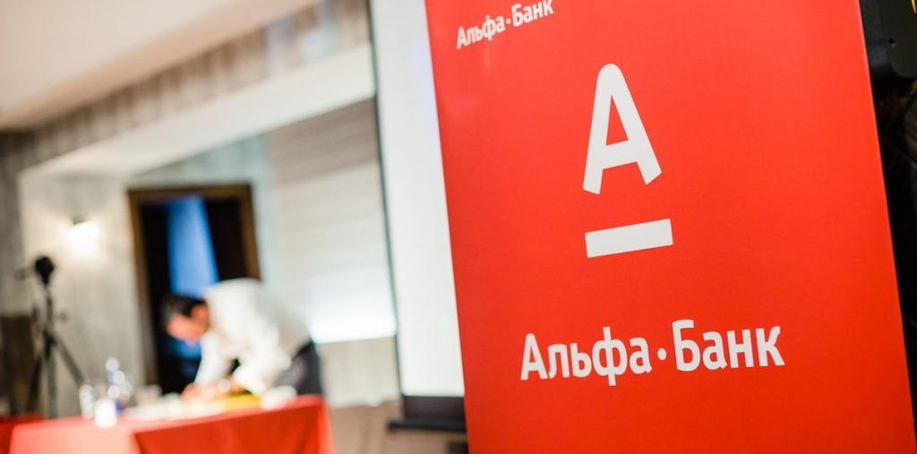 «Альфа Банк», депозиты для физических лиц: процентные ставки и условия
