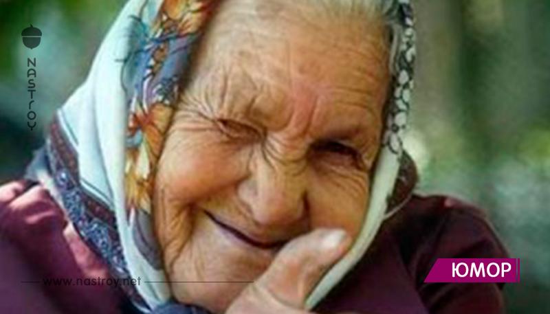 Не знаю как ваша, но как говорила МОЯ бабушка… (20 крылатых фраз!)