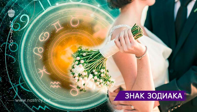 Какие знаки зодиака легко выйдут замуж в любом возрасте