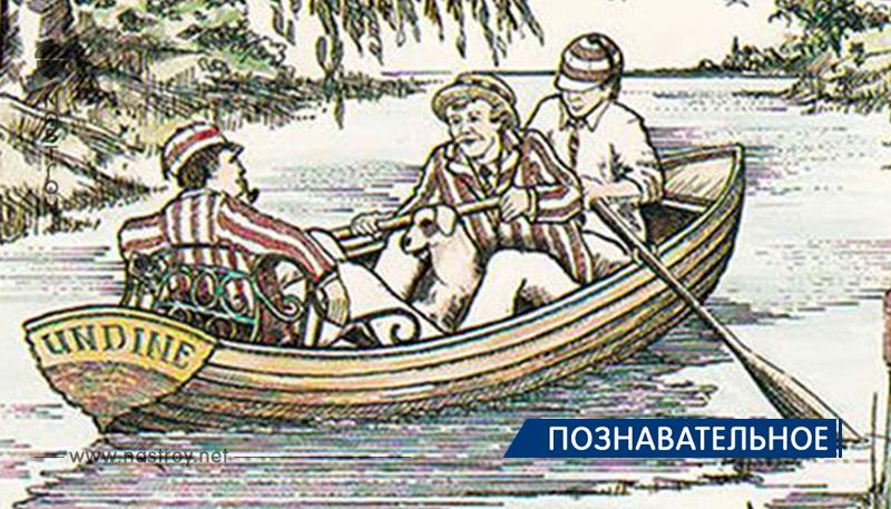 «За опыт, как говорится, сколько ни заплати — не переплатишь» — 15 цитат из повести «Трое в лодке, не считая собаки»