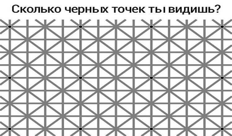 Внимательно взгляни на эту картинку: сколько черных точек ты видишь? Ответ находится в статье.
