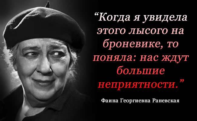 10 фраз Фаины Раневской, которые никого не оставят равнодушным
