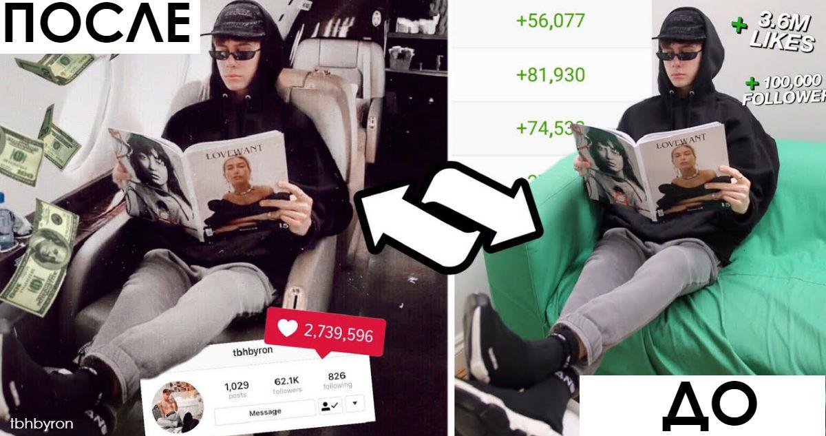 Парень, притворявшийся богачом в Instagram, сам офигел от того, как легко это было сделать