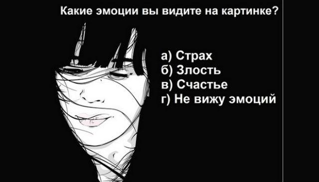 Психологический тест. Какие эмоции ты видишь на картинке?