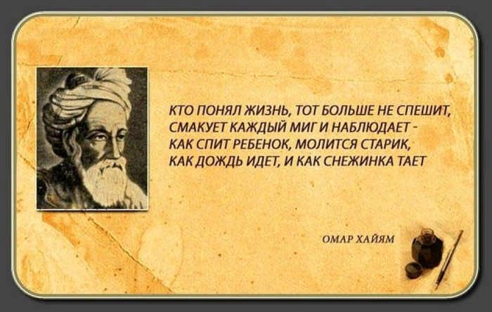 Цитаты Омара Хайяма о мудрости жизни.