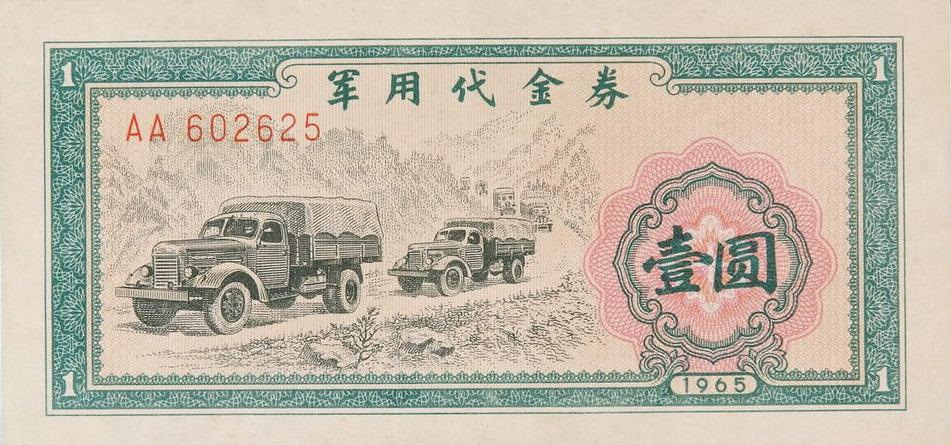 The Chinese automobile industry of 1950-60.