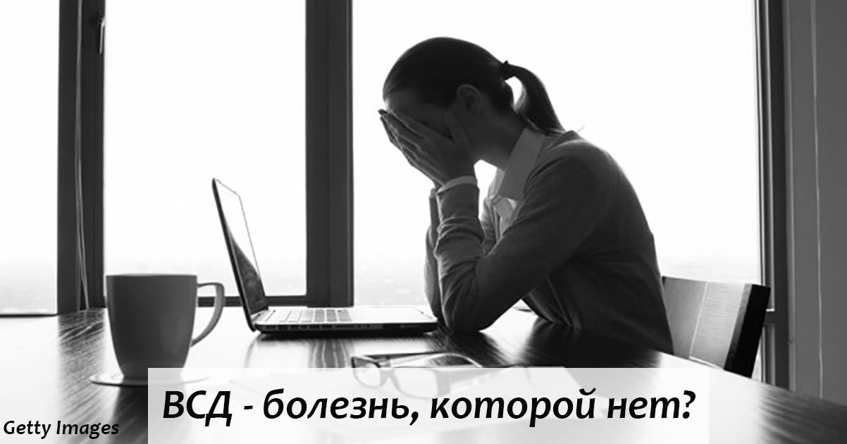 9 диагнозов, которые ставят только в России и на постсоветском пространстве