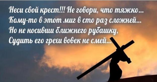 «Неси свой крест! Не говори, что тяжко» — стихотворение, которое навсегда останется в памяти