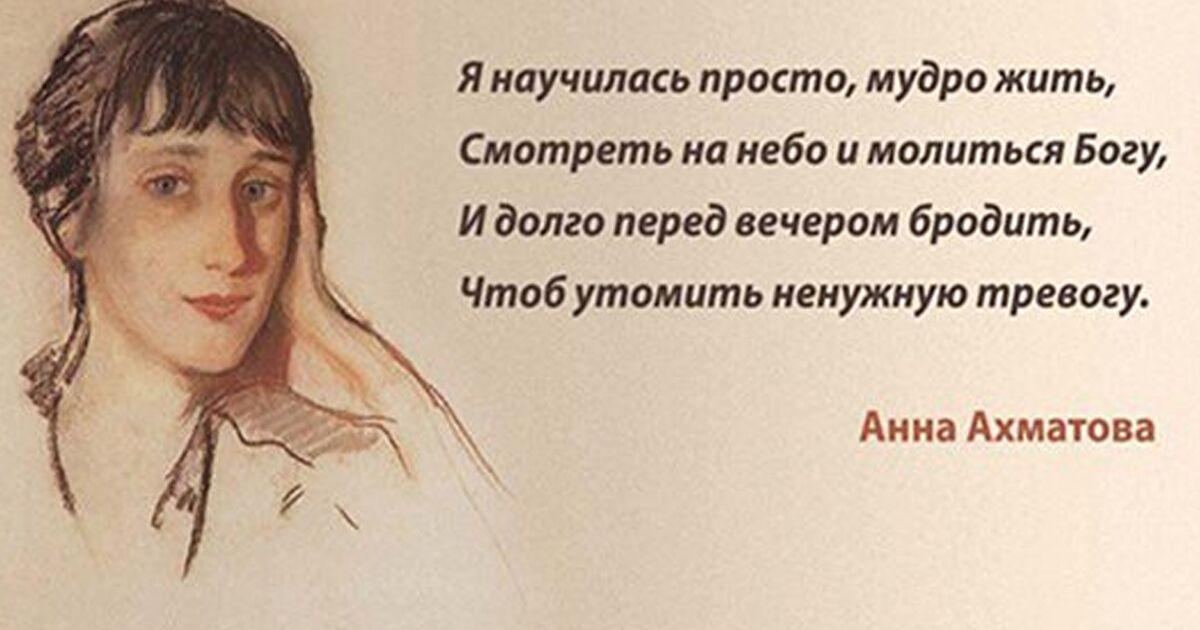 Лучшие стихотворения Анны Ахматовой