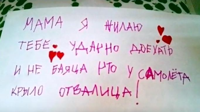 Когда дети научились писать, родители начинают получать от них записки