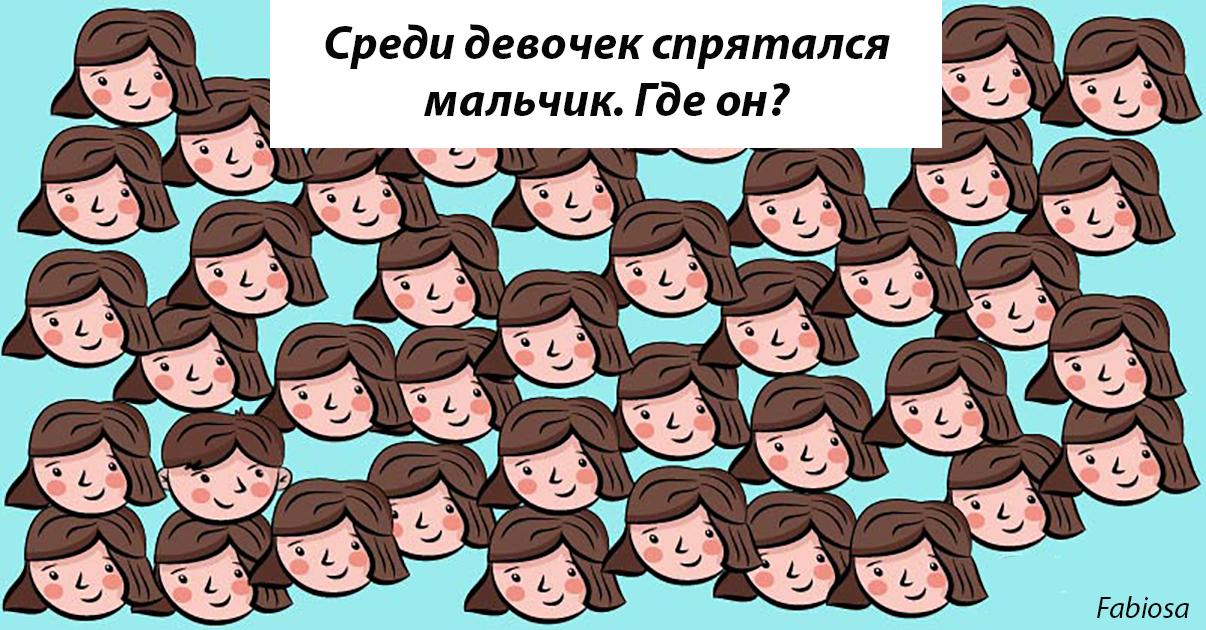 Сможете ли вы найти мальчика, который прячется в толпе девочек?