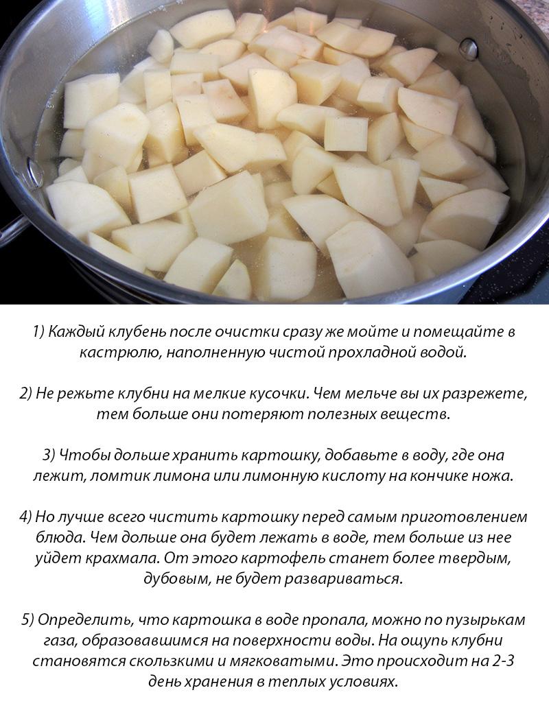 Простой трюк, чтобы не дать чищенной картошке почернеть