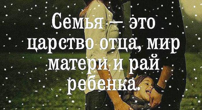 Родители — самые главные люди в нашей жизни!