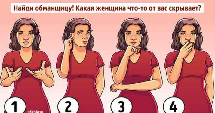 Язык тела: Найди обманщицу! Какая женщина что-то от вас скрывает