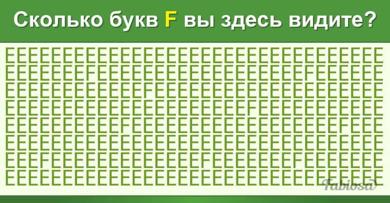 Тест на внимательность и против болезни Альцгеймера: сколько букв F вам удалось отыскать на картинке
