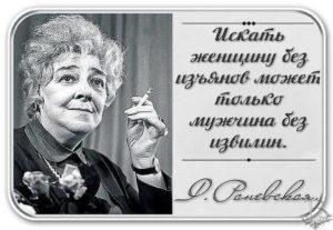 Она неповторима — Фаина Раневская и её остроумные высказывания
