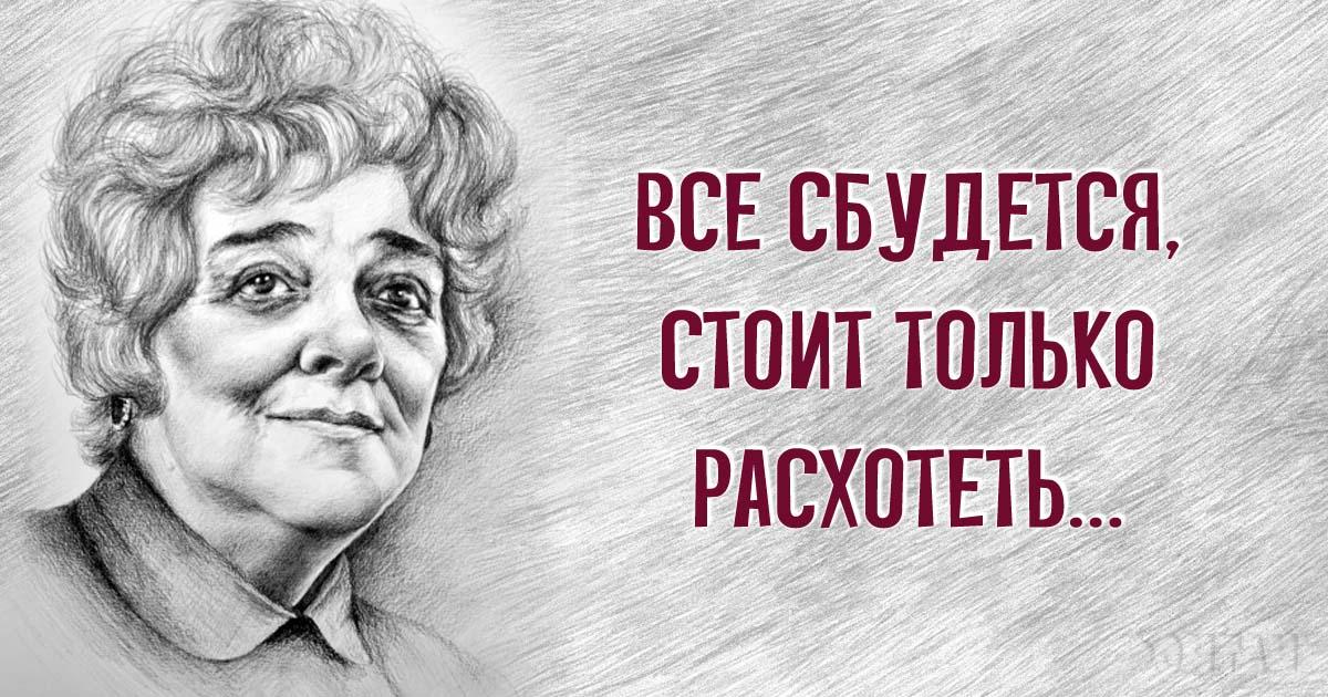 Лучшие цитаты Фаины Раневской о жизни, внешности и мужчинах