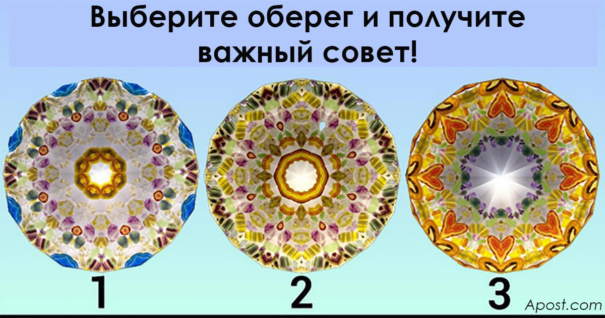 Выберите кристалл   и он покажет нерешенную кармическую задачу из прошлой жизни