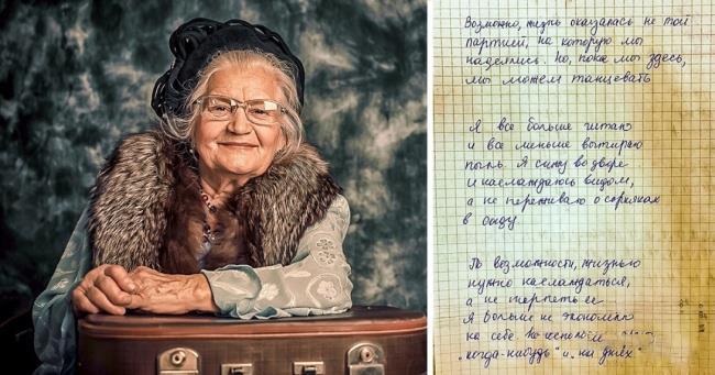 Это письмо 83 летней женщины перевернуло мое отношение к жизни