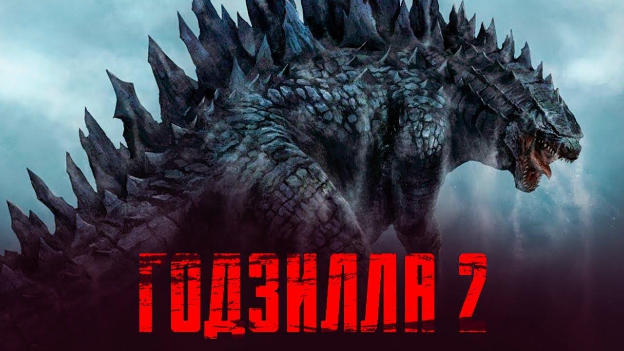 Фильм Годзилла 2: Король монстров (2019)
