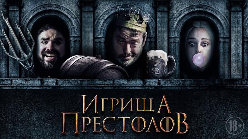 23 мая в кинотеатрах стартовал показ фильма-пародии на сериал