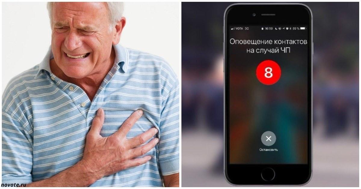 Использование этой функции на телефоне может однажды спасти жизнь! Запоминайте
