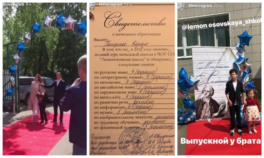 Младший сын Екатерины Климовой и Игоря Петренко окончил начальную школу. Оба родителя явились на мероприятие