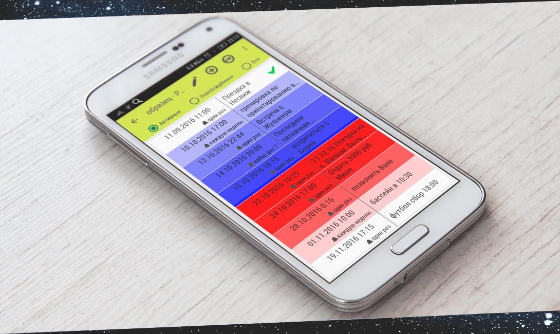 Заметки на Млечном Пути: приложение, которое должно быть всегда под рукой