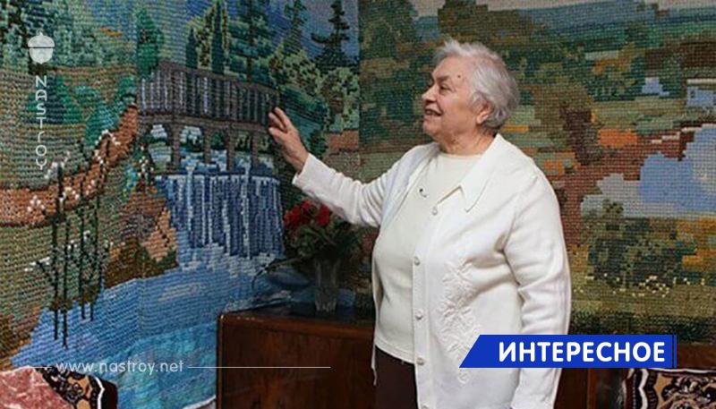 Бабушка рукодельница сама вышила крестиком себе «обои»