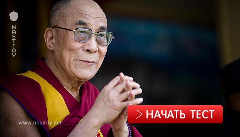 Вот личностный тест от самого Далай Ламы. Согласны с выводами?