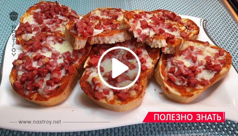 Вкуснейший рецепт горячих бутербродов. На вкус как пицца!