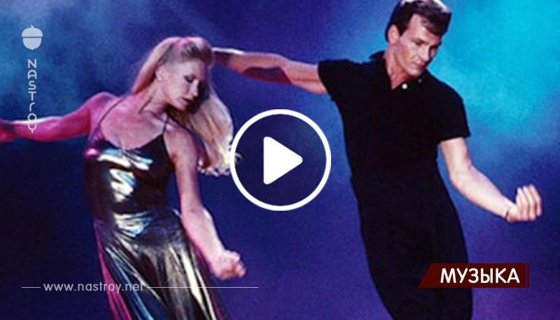 Чувственный и страстный танец звезды «Грязных танцев» Патрика Суэйзи с женой