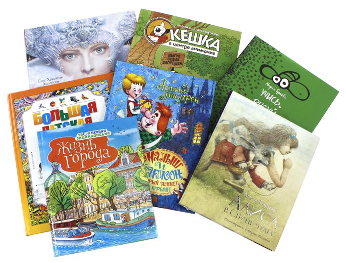 Все о чтении для детей. Лучшие русские и зарубежные детские книги.