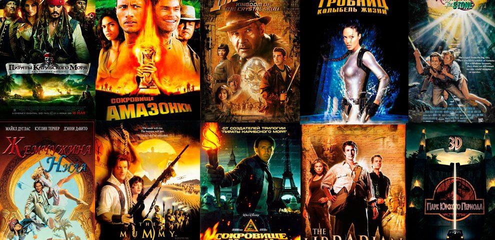 Популярные фильмы о приключениях и сокровищах.