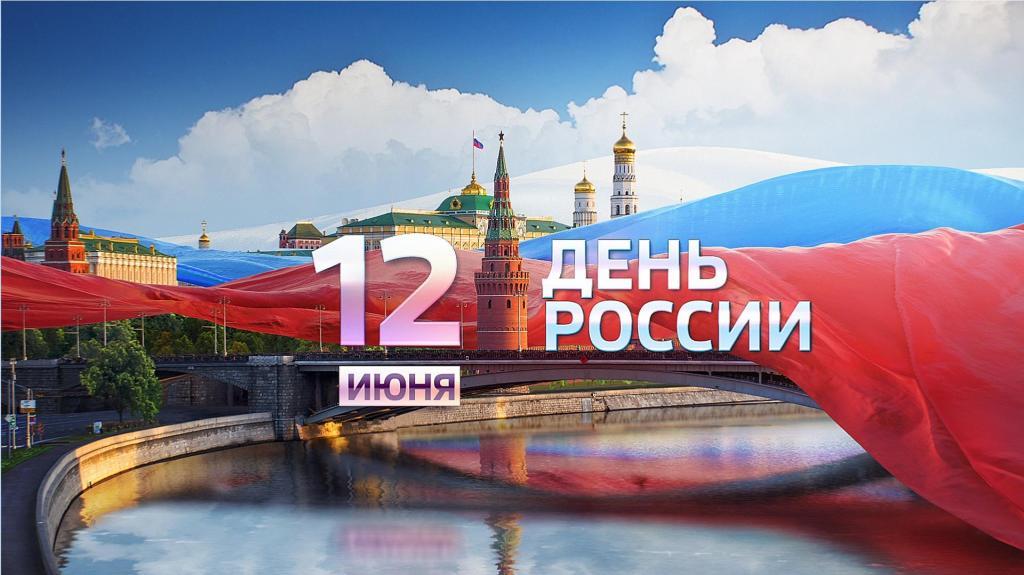 Что мы празднуем 12 июня: как день принятия Декларации о государственном суверенитете стал днем спасения России