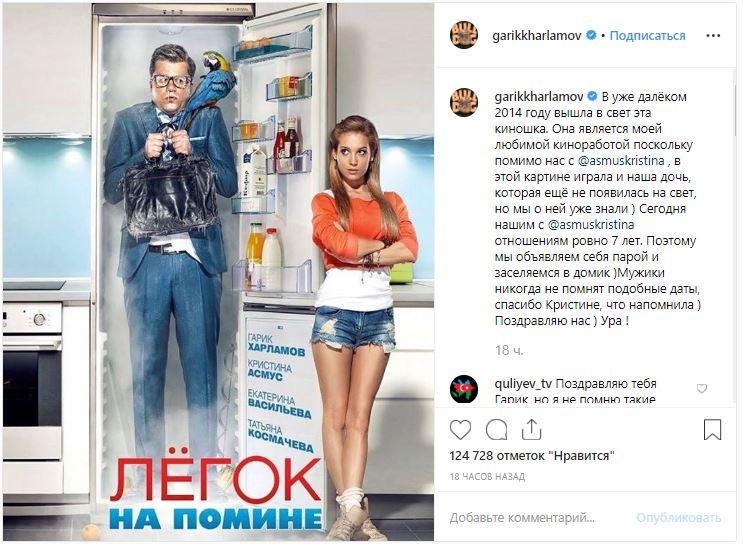 Легок на помине: Критстина Амус и Харламов отмечают 7 лет свадьбы