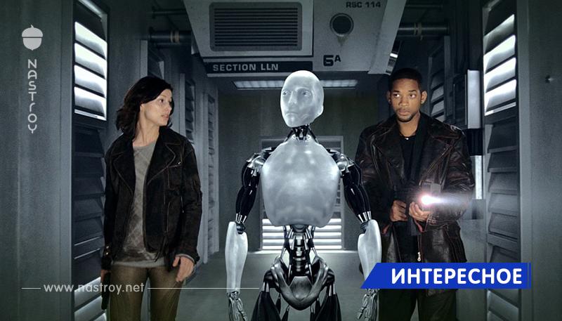 20 лучших фильмов об искусственном интеллекте