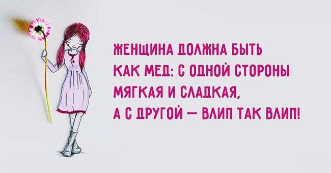 Цитаты о сильных женщинах!