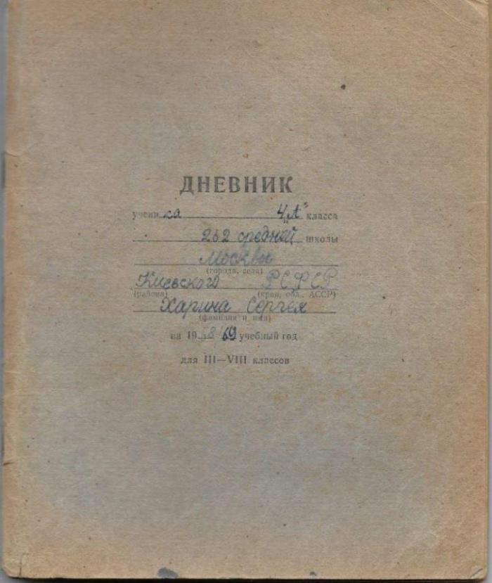 Подлинная история и дневник ученика 4 го класса 1968 69 учебных годов.