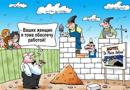 Анекдоты про строителей