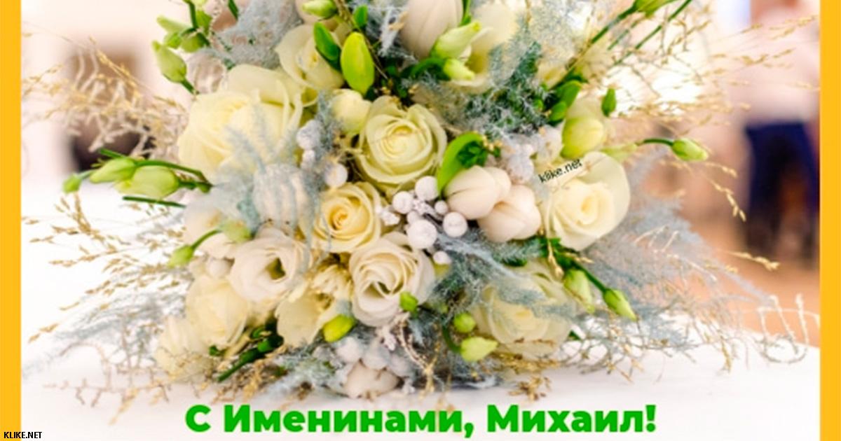 19 сентября   день ангела Михаила. Вот кому подходит это имя