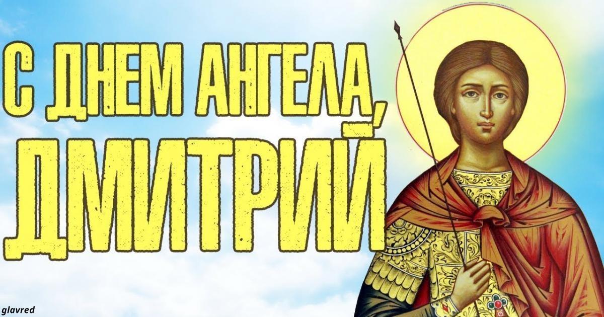 13 сентября — день ангела Дмитрия. Вот для каких мужчин подходит это имя