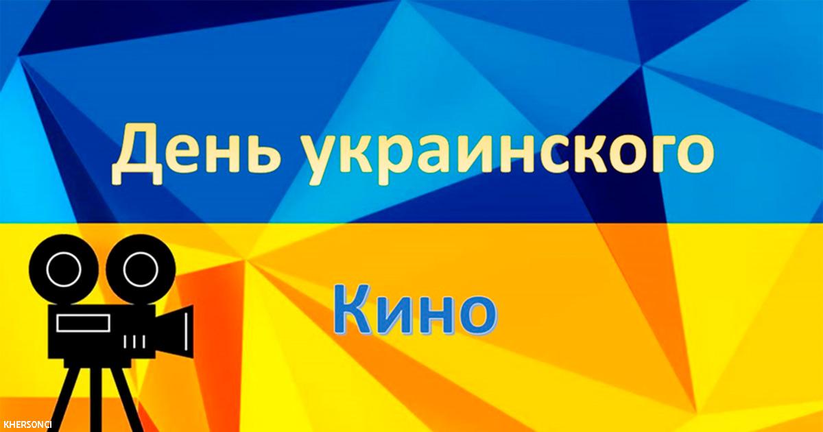 14 сентября   день украинского кино. Вот 9 наших фильмов, которые стоит посмотреть