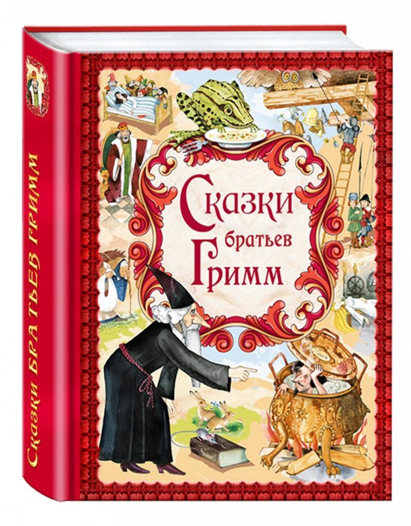 Самая известная в мире коллекция детских сказок братьев Гримм оказалась академическим исследованием фольклора для взрослых